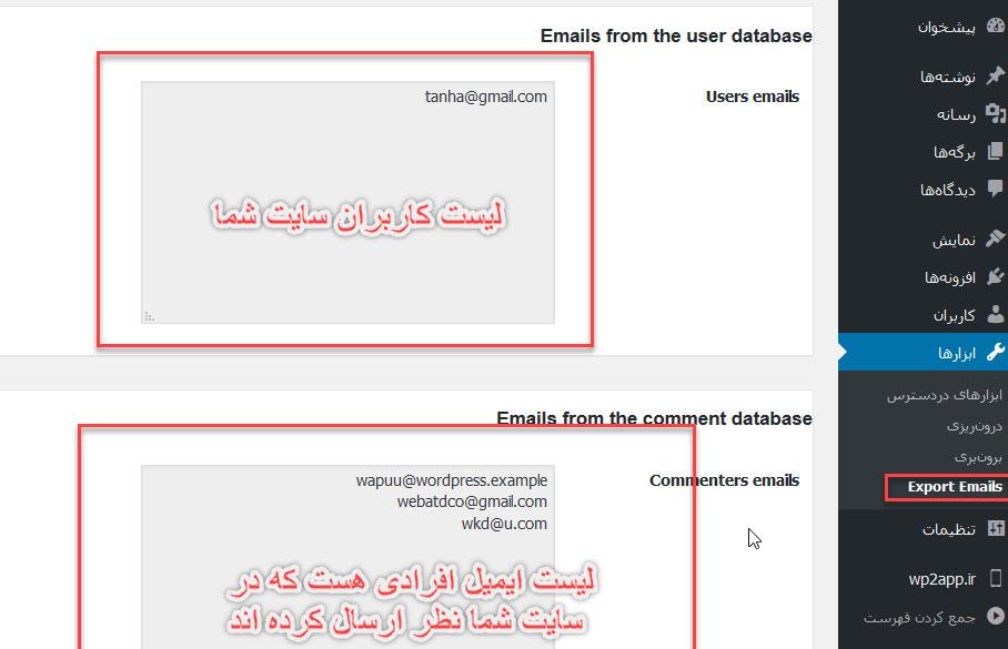 تنظیمات افزونه export emails