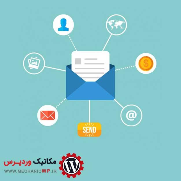 خروجی گرفتن ایمیل از سایت وردپرس