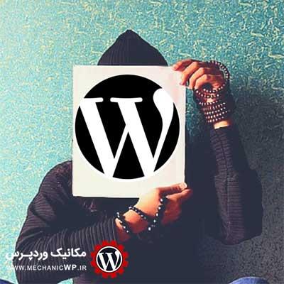 پنهان سازی وردپرس با افزونه Hide My WP