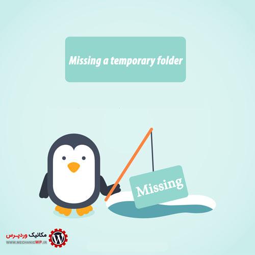 رفع خطای Missing a temporary folder در وردپرس