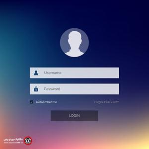 فرم ورود و ثبت نام در وردپرس با افزونه theme my login