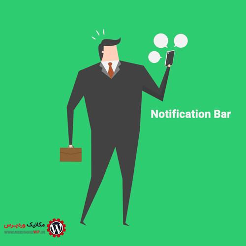 ساخت نوار نوتیفیکیشن در وردپرس با افزونه WPFront Notification Bar