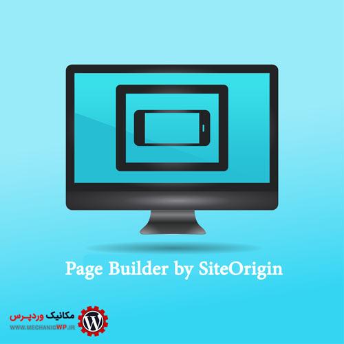 ساخت صفحات ریسپانسیو در وردپرس با افزونه SiteOrigin