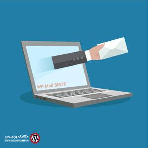 ارسال ایمیل در وردپرس با افزونه WP Mail SMTP