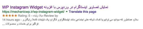 ستاره دار کردن مطالب در جستجوی گوگل