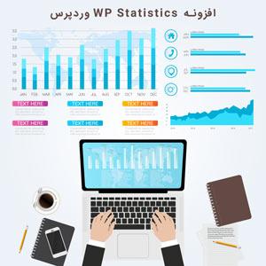 مشاهده آمار کامل در وردپرس با افزونه WP Statistics