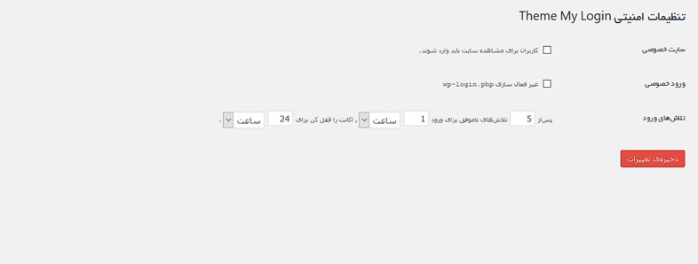 افزونه theme my login وردپرس
