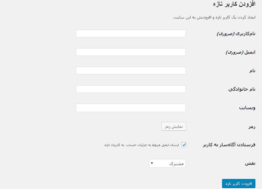 تعیین نقش های کاربری در وردپرس