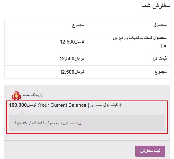 صورت حساب افزونه User Wallet Credit