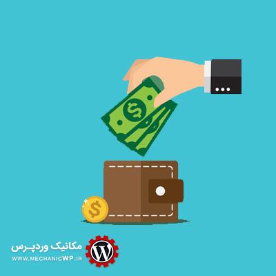 ایجاد کیف پول برای مشتریان فروشگاه ووکامرس با افزونه User Wallet Credit