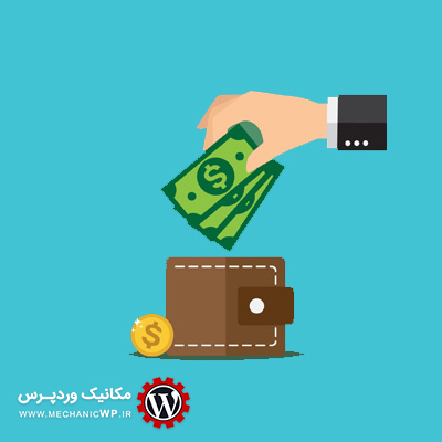 افزونه user wallet credit system
