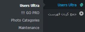 افزونهUsers Ultra وردپرس