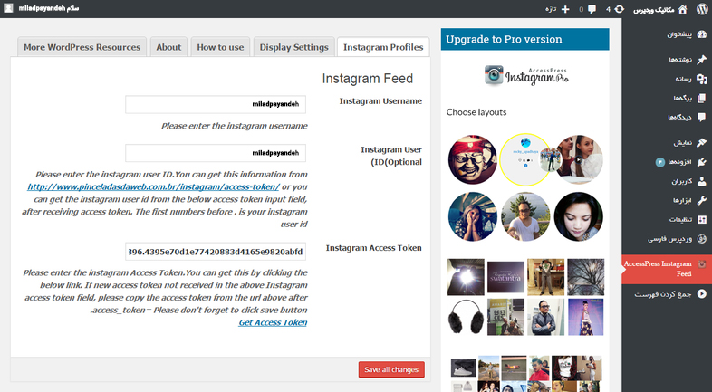 افزونه AccessPress Instagram Feed وردپرس