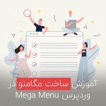 آموزش ساخت مگامنو در وردپرس Mega Menu