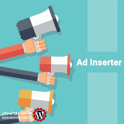 مدیریت تبلیغات در وردپرس با افزونه Ad Inserter
