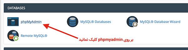 تغییر ادرس وردپرس در phpmyadmin