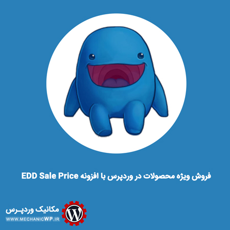 فروش ویژه محصولات در وردپرس با افزونه EDD Sale Price