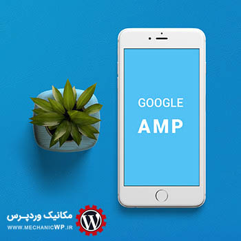آموزش راه اندازی Google AMP در وردپرس