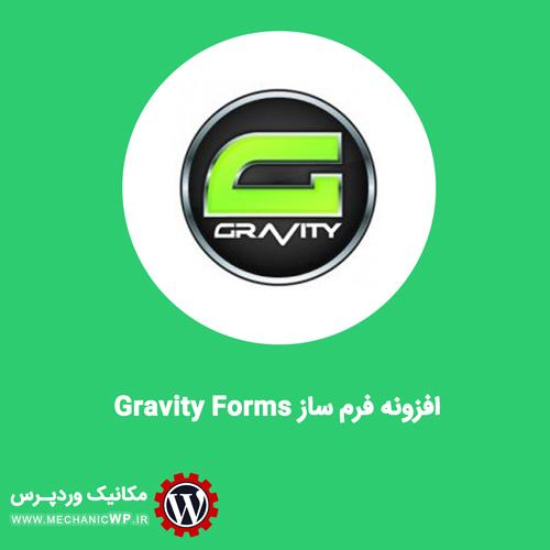 افزونهGravity Forms در وردپرس