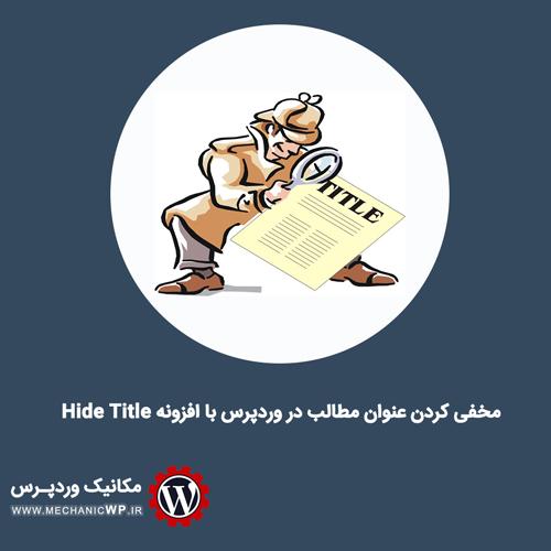 مخفی کردن عنوان مطالب در وردپرس با افزونه Hide Title
