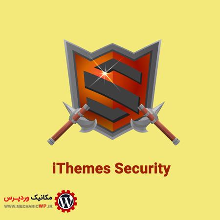 افزایش امنیت وردپرس با افزونه iThemes Security
