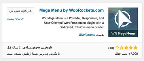 آموزش نصب افزونه mega menu