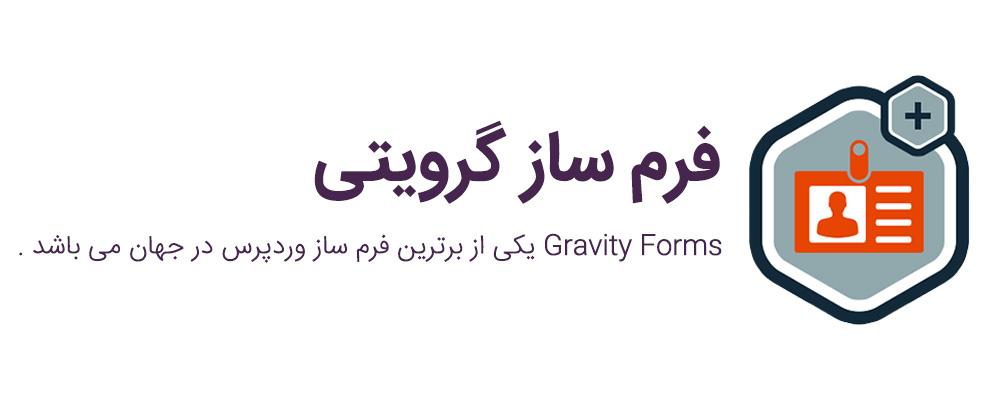 فرم ساز gravity form
