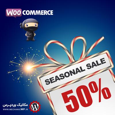 تخفیف هوشمندانه محصولات در ووکامرس با افزونه WooCommerce Smart Sale Badge