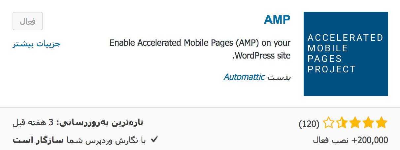 نصب google amp در وردپرس