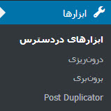 افزونهPost Duplicator وردپرس