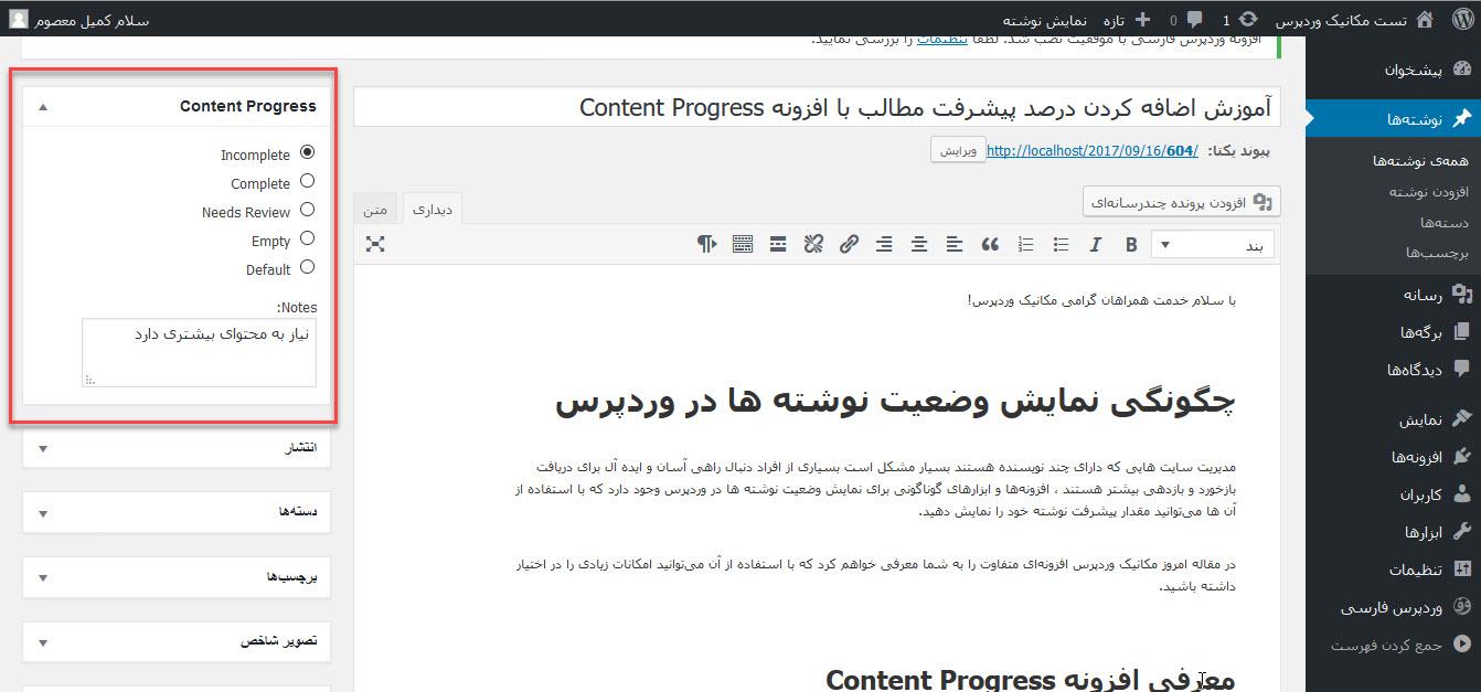 افزونه content progress در ویرایش نوشته