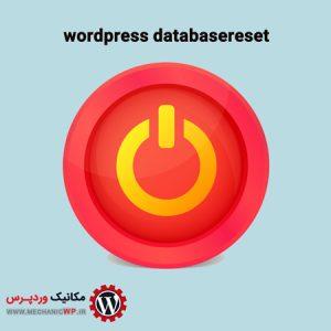 ریست سریع وردپرس با افزونه wordpress databasereset