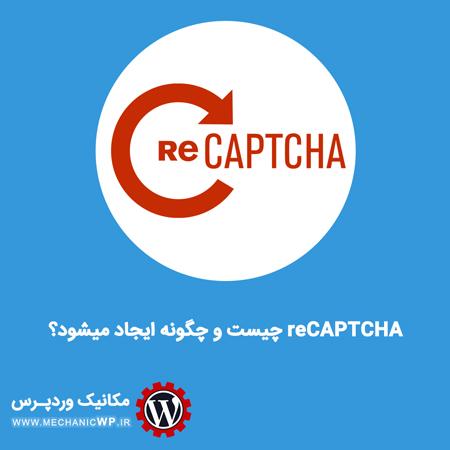 reCAPTCHA چیست و چگونه ایجاد میشود؟