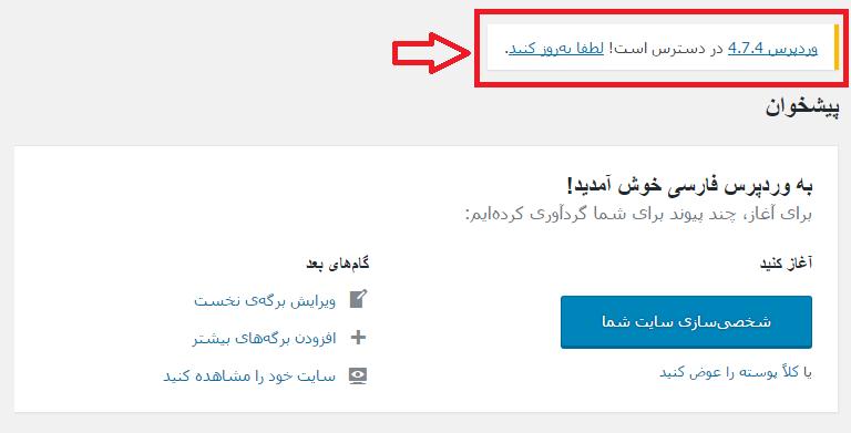 حذف شماره نسخه وردپرس از داشبورد وردپرس