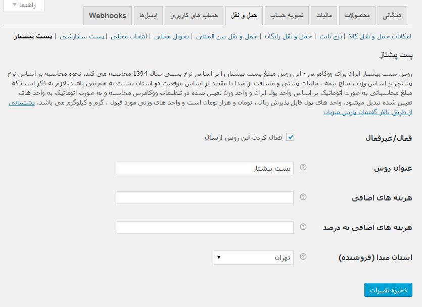 محاسبه اتوماتیک نرخ پست های ایران در ووکامرس