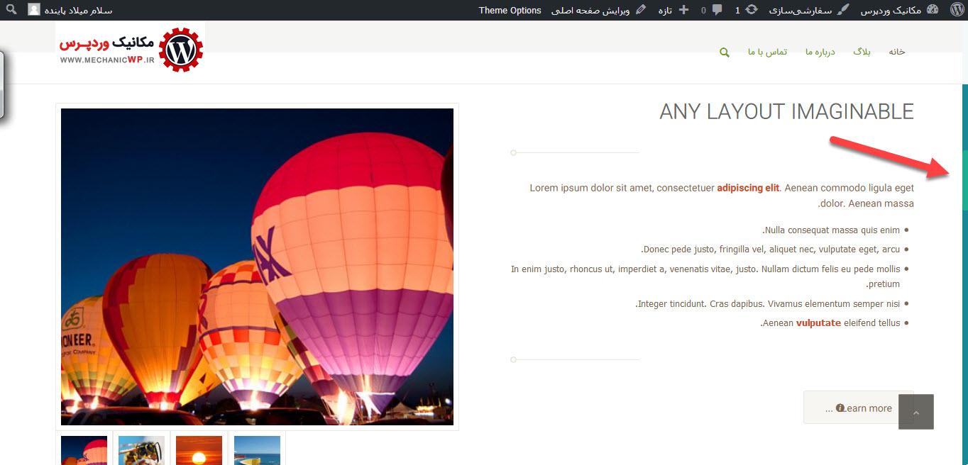 سفارشی سازی پیمایش صفحه در وردپرس با افزونه WS Custom Scrollbar