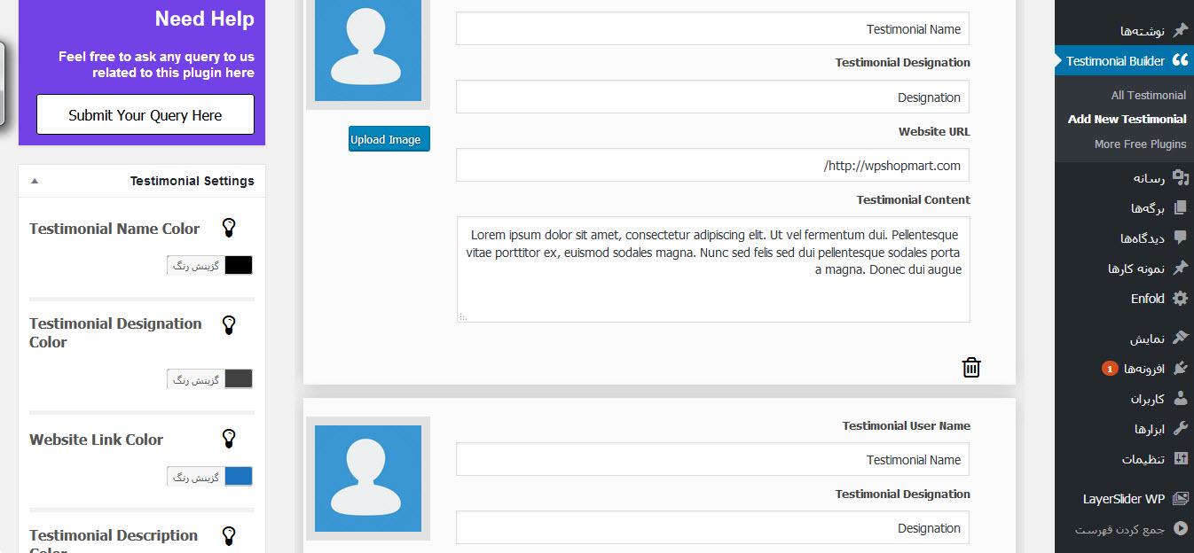 ساخت بخش نظرات مشتریان در وردپرس