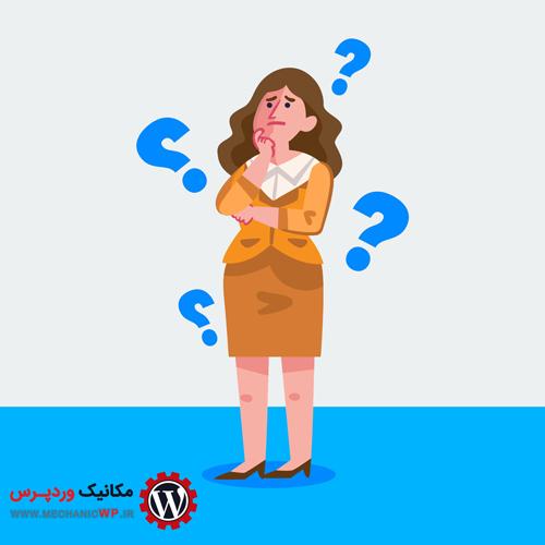 افزودن پرسش و پاسخ امنیتی در وردپرس با WP Security Question