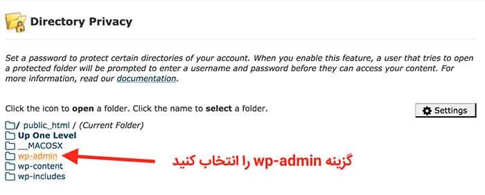 رمز گذاری بر روی wp-admin وردپرس