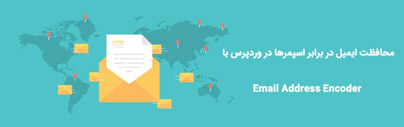 محافظت ایمیل در برابر اسپمرها در وردپرس با Email Address Encoder