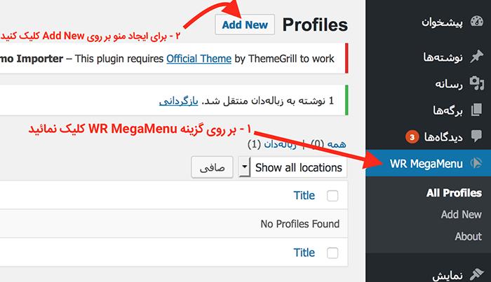 نصب و فعال سازی افزونه مگا منو mega menu
