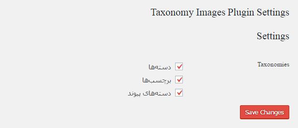 افزونهTaxonomy Images وردپرس