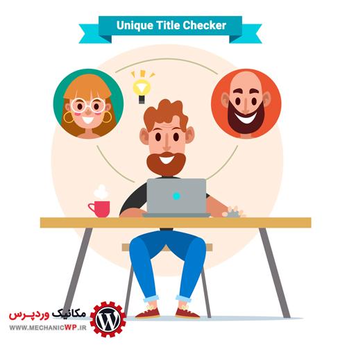 جلوگیری از ارسال عنوان تکراری در وردپرس با Unique Title Checker