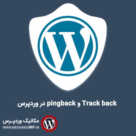 Track back و pingback در وردپرس