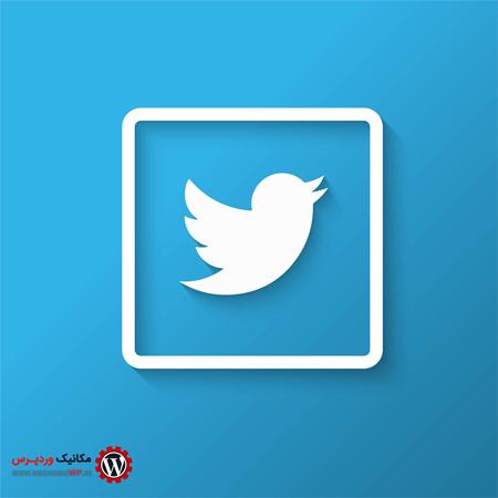 لینک کردن اتوماتیک وردپرس به اکانت توییتر