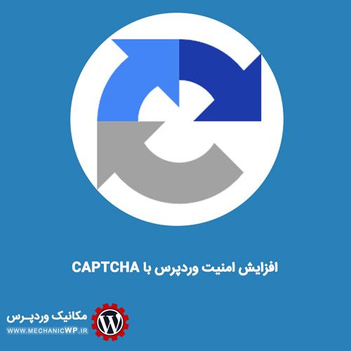 افزایش امنیت وردپرس با CAPTCHA