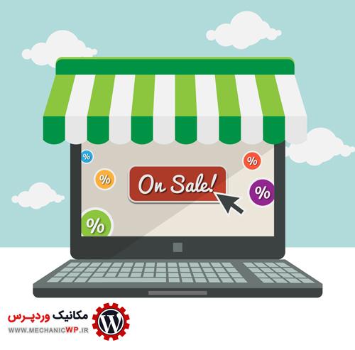 اطلاع از موجودی محصولات در ووکامرس با WooCommerce Waitlist