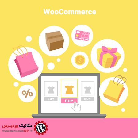 صفحه پرداخت سریع برای محصولات دانلودی در ووکامرس با WooCommerce Checkout For Digital Goods