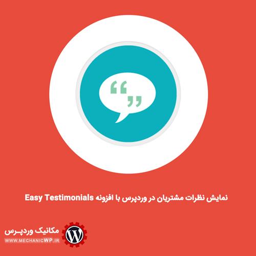 نمایش نظرات مشتریان در وردپرس با افزونه Easy Testimonials