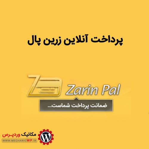 پرداخت آنلاین زرین پال با افزونه Zarinpal simple Shopping Cart